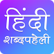 Hindi Shabd Paheli by Zabuza Labs