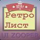 Retro Leaf Zooper Theme by AV Disain Studio