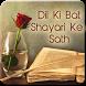 Dil Ki Bat Shayari Ke Sath by Zafari