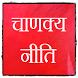 Chanakya Hindi Thoughts (Niti) by Arvind Chand Katoch