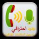 تسجيل المكالمات الهاتفية by ReccoDev