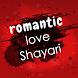 Romantic Love Shayari 2017 - प्यार इश्क लव शायरी by virat