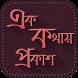এক কথায় প্রকাশ ~ বাংলা ব্যাকরণ by Dapp Studio