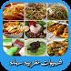 شهيوات مغربية سهلة بدون نت by شهيوات رمضان 2017