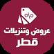 عروض وتنزيلات قطر by Eman Apps
