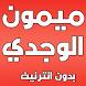 ميمون الوجدي بدون انترنت by rightapps