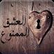 رواية العشق الممنوع - رواية كاملة by riwayat 3arabia