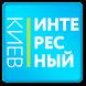 Интересный Киев by Vik inc