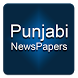 Punjabi News - All NewsPapers by AllNews
