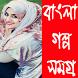 বাংলা গল্প সমগ্র-02 by BANGLA APPS MELA