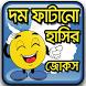 সেরা হাসির জোকস - দম ফাটানো জোকস - Bangla Jokes by GreenZone Tech