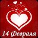 Поздравления на 14 февраля by apps.tomsk