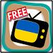 Free TV Channel Ukraine by TV channel Information STUDIOS