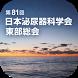 第81回日本泌尿器科学会東部総会 by Japan Convention Services, Inc.