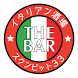 イタリアン酒場 the BAR ザ・ばーる by GMO Digitallab, Inc.