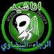 اغاني الرجاء البيضاوي بدون نت by التطبيقات العربية الجديدة