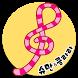 슈만앤클라라 (파주, 봉일천초등학교) by B2 Corp.