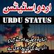 Urdu Photo Status ( اردو فوٹو اسٹیٹس ) by garammasala