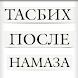 Тасбих После Намаза V2 by chechenapps95
