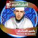 الشيخ ياسين الجزائري - القران الكريم كاملا by islamweb