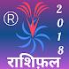 Rashifal 2018 राशिफल Graha Upay