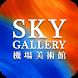 SKYGALLERY 機場美術館 by 昇恆昌 D.F.S. CORPORATION