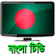 Bangla TV Channel All HD by Globe TV HD