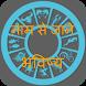 Naam Se Jaane Apna Bhavishya by Kama Apps