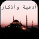 الصلاة - أذكار وأدعية by kbida