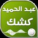 مجموعة خطب الشيخ عبد الحميد كشك by Ali Studios Dev