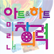 아트앤하트 미리내교육원 by (주)얌모