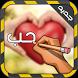 الكتابة على الصور بخطوط مختلفة by Arab Mobily 3