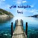 دلنوشته های زیبا by Hesam Rastgari