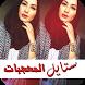 حجاب ستايل 2016 by App-Devone