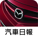 MAZDA News by E-AutoNet Publication Taiwan