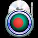 Radio Bangladesh by Expert International Radio Mobile Studio