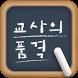 교사의 품격 - 무료체험 by Gemini