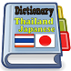 Thai Japanese Dictionary by Pasawahan App Maker