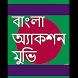 বাংলা অ্যাকশন মুভি by holiday.multimedia.apps
