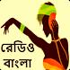 বাংলা রেডিও : Bangla FM Radio by BD Radar