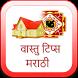 Marathi Vastu Tips by Aesthetic Life