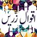 Aqwal-e-Zareen in Urdu by garammasala