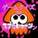 ゲームクイズ検定for スプラトゥーン by kukufumi