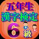 五年生の漢字 五年生の漢字検定6級無料アプリ(リニューアル版) by donngeshi131