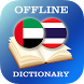 Arabic-Thai Dictionary by AllDict