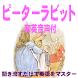 ピーターラビット:和英音声付(聞き流すだけで英語をマスター) by kisosha