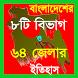 বাংলাদেশের ৬৪ জেলার ইতিহাস app by Android Apps Market