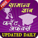 GK in Hindi Offline : General Knowledge App by General Knowledge - GK Apps -Daily Current Affairs