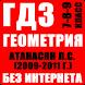 ГДЗ Геометрия 7, 8 и 9 класс by UpMind