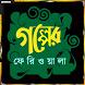 গল্পের ফেরিওয়ালা বাংলা কার্টুন ভিডিও by Tube Rider